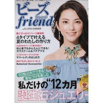 friend vol.51 2016 SUMMER