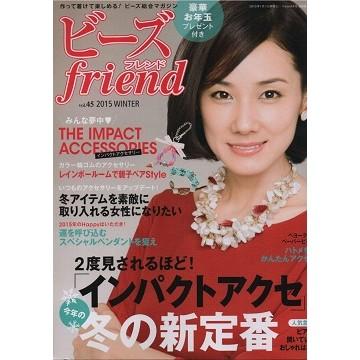 friend vol.45 2015 WINTER